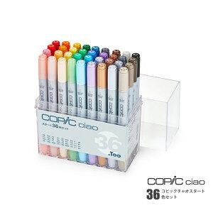 コピックチャオ COPIC ciao スタート36色セット 12503046 マーカー ギフト プレゼント 母の日