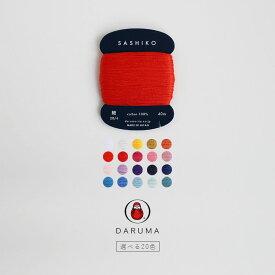 DARUMA ダルマ 刺し子糸 細 カード巻 単色 01-2400 日本製