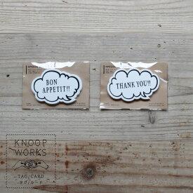 KNOOP WORKS クノープワークス バブルカード メッセージカード ダイカットカード THANK YOU BON APPETIT 打ち抜きカード CARD-BUBBLE