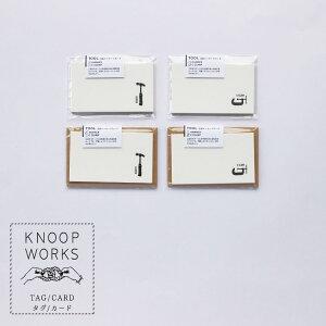 KNOOPWORKS クノープワークス TOOL 活版カード ハンマー Cクランプ メッセージカード