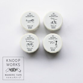 KNOOPWORKS クノープワークス マスキングテープ マステ おしゃれ 25mm 2.5cm Especially for you / Thank you so much / Open carefully / Bon appetit ラッピング ギフト