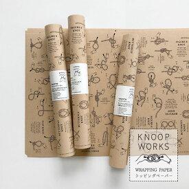 【ラッピング無料クーポン発行中10/26 23:59迄】KNOOPWORKS クノープワークス KNOTS ラッピングペーパー ギフトラッピング プレゼント 包装紙 PAPER-KNOTS