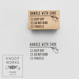 KNOOPWORKS クノープワークス スタンプ かわいい ラバースタンプ 手帳 HANDLE WITH CARE 取り扱い注意 小包み 荷物 配送 郵便 われもの注意 割れ物 水濡れ注意 はんこ 判子 木製 ハンコ