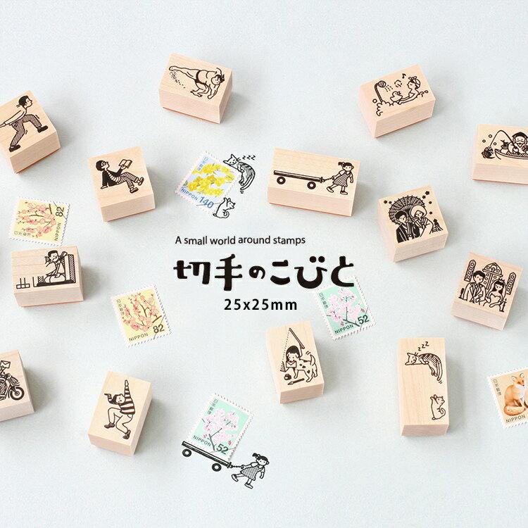 切手のこびと スタンプ かわいい #1 KOBITO-25X25 はんこ アーティスト 小人 ハンコ 判子 郵便 手紙 はがき ハガキ スタンプ 手帳 雑貨 ユーモア