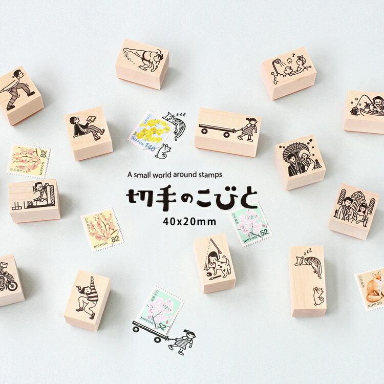 切手のこびと スタンプ かわいい #3 KOBITO-40X20 はんこ アーティスト 小人 ハンコ 判子 郵便 手紙 はがき ハガキ スタンプ 手帳 ふきだし 吹き出し