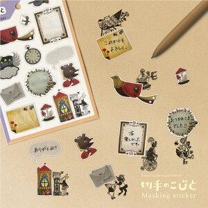 切手のこびと シール Masking sticker series マスキングテープ素材 KOBITO-MST ラッピング かわいい おしゃれ