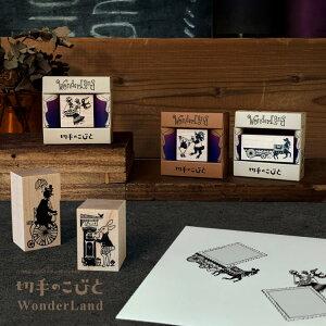切手のこびと スタンプ かわいい ワンダーランドシリーズ WonderLand KOBITO-WL はんこ アーティスト 小人 ハンコ 判子 郵便 手紙 はがき ハガキ スタンプ 手帳 クラシック アンティーク おしゃれ