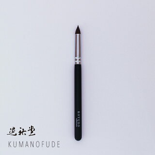 熊野筆晃祐堂化粧筆アイシャドウRスタンダードシリーズブラックC010メイクブラシ