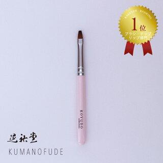 熊野筆晃祐堂リップブラシスタンダードシリーズピンクC014Pメイクブラシ化粧筆