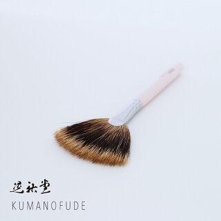 熊野筆晃祐堂化粧筆フィニッシングスタンダードシリーズピンクC015Pメイクブラシ