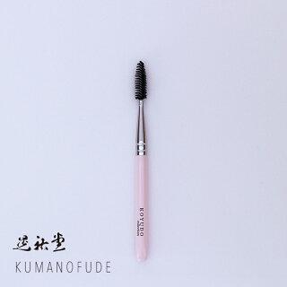熊野筆晃祐堂マスカラスタンダードシリーズピンクC017Pメイクブラシ化粧筆