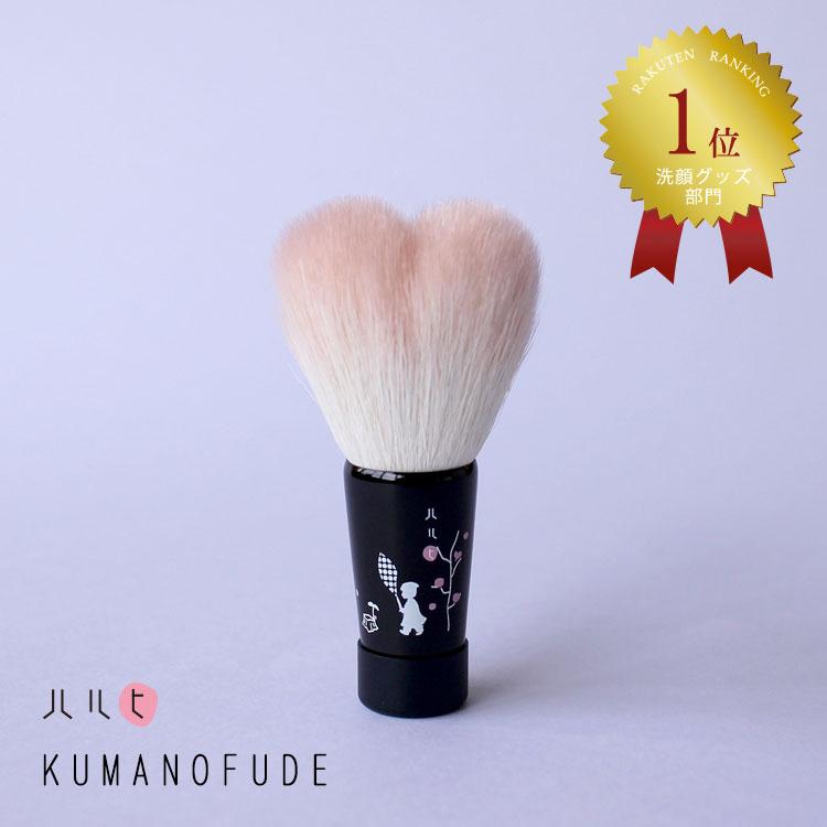 熊野筆 ハルヒ ハートの洗顔ブラシ ピンク毛先染 オリジナル 記念品 誕生日祝 KY-HARUHI-WASH 母の日 ギフト