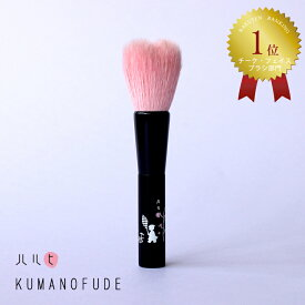 熊野筆 ハルヒ ハートのチークブラシ オリジナル 記念品 誕生日祝 KY-HARUHI-CHEEK