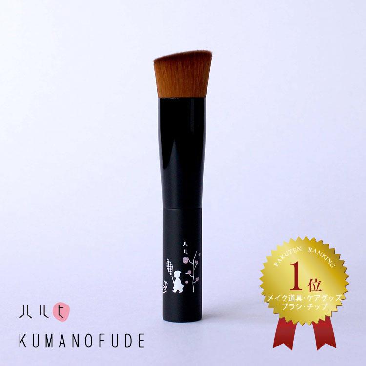 熊野筆 ハルヒ リキッドファンデーションブラシ オリジナル 記念品 誕生日祝 KY-HARUHI-FND 母の日 ギフト