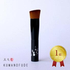 熊野筆 ハルヒ リキッドファンデーションブラシ オリジナル 記念品 誕生日祝 KY-HARUHI-FND