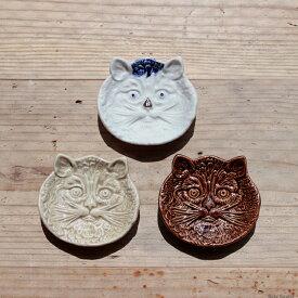 倉敷意匠 猫の陽刻豆皿 陶器 ネコ かわいい お皿 醤油皿 お漬物 小皿 しぶい 個性的 レトロ 動物 KS-NH016