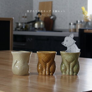脱ぎたて毛皮カップ 色違い3個セット 倉敷意匠 クマ ネコ 若野 忍 kiyata 色違い マグ コーヒーカップ ペン立て プレゼント ギフト 贈り物 動物 個性的 おもしろい 陶器 かわいい 湯呑み コップ