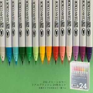 くれたけ 呉竹 ZIG クリーンカラーリアルブラッシュ 24色セット 筆ぺん カラー RB-6000AT/24V カラー筆ペン 毛筆 24本セット