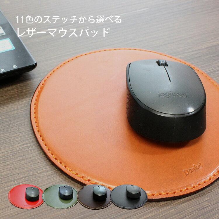 丸型マウスパッド ハンドメイド イタリアンレザー 職人技 革製 DAN-i28 名入れ