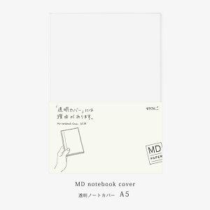 Midori ミドリ MDノートカバー 透明 A5 PVC製 ハードカバーサイズ クリア クリアー スケルトン 汚れ防止 無色 MD Notebook Cover 49360006