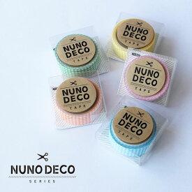 NUNODECO 布製テープ 布デコテープ 布デコ ヌノデコ チェック お名前シール お名前テープ デコレーションテープ NDECO-TAPE-CHECK 手芸用品 手芸材料 子供 ギフト