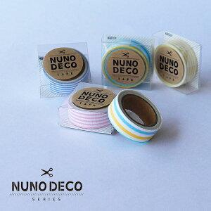 NUNODECO 布製テープ 布デコテープ 布デコ ヌノデコ ストライプ お名前シール お名前テープ デコレーションテープ NDECO-TAPE-STRIPE 手芸用品 手芸材料 子供 ギフト