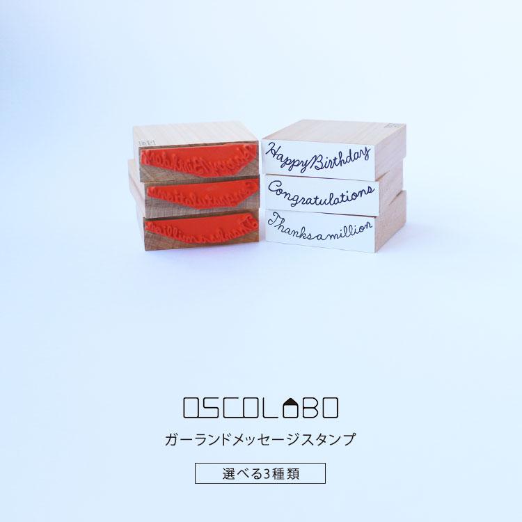 オスコラボ OSCOLABO ガーランドメッセージスタンプ 手帳 かわいい CONGRATURATIONS THANKS A MILLION HAPPY BIRTHDAY GM003 GM004 GM005