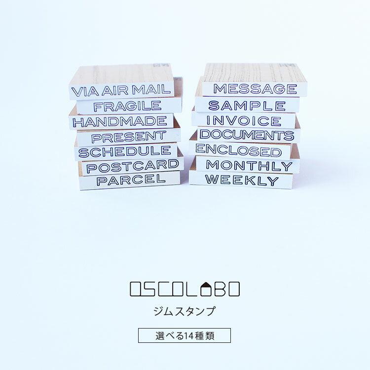 オスコラボ OSCOLABO ジムスタンプ 手帳 かわいい 航空便 取扱注意 われもの 手作り おくりもの JL001E JL002E JL003E JL004E