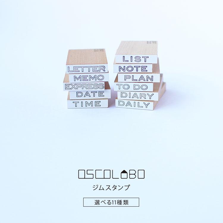 オスコラボ OSCOLABO ジムスタンプ 手帳 かわいい 手紙 メモ 至急 速達 JS001E JS002E JS003E