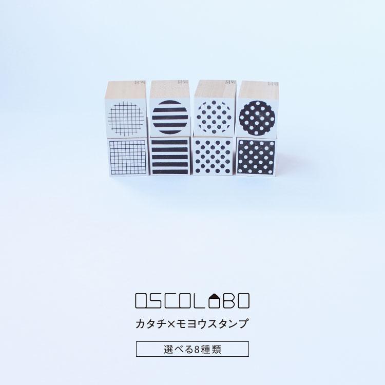 オスコラボ OSCOLABO カタチ×モヨウスタンプ 手帳 かわいい 四角 丸大 方眼 ボーダー ドット黒 ドット白 KML001 KML002 KML004 KML005 KS001 KS002 KS004 KS005