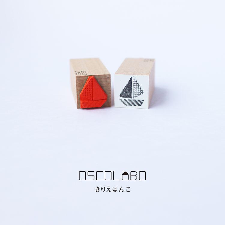 オスコラボ OSCOLABO スタンプ 手帳 かわいい きりえはんこ ヨット KR002