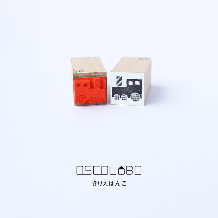 オスコラボ OSCOLABO スタンプ 手帳 かわいい きりえはんこ きしゃ KR003