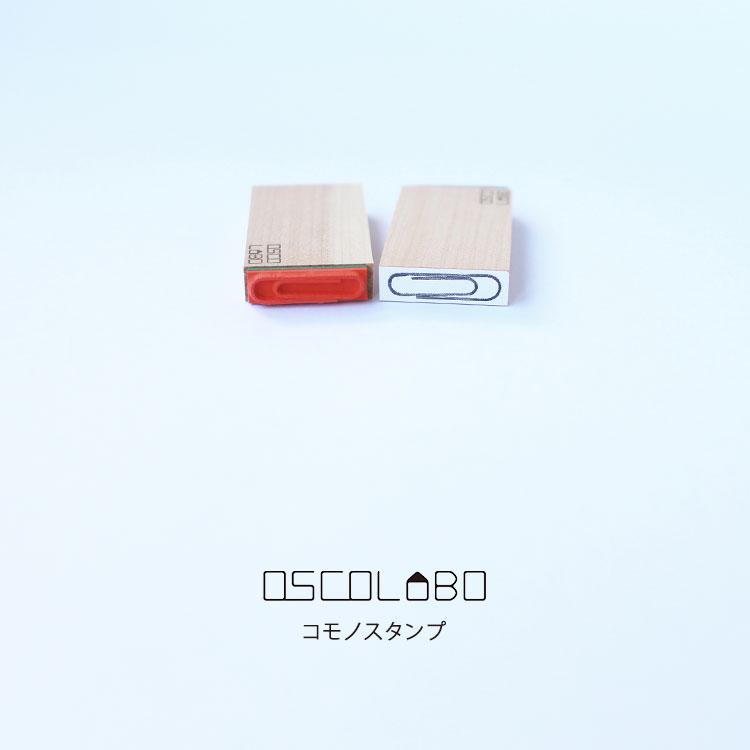 オスコラボ OSCOLABO コモノスタンプ 手帳 かわいい ゼムクリップ KM008