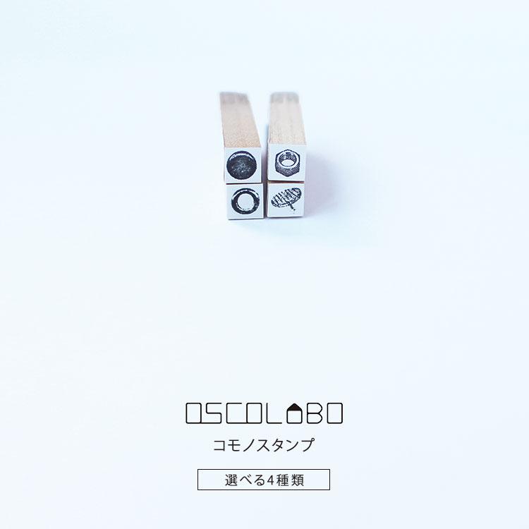 オスコラボ OSCOLABO コモノスタンプ 手帳 かわいい 割鋲 鳩目 画鋲 六角ナット KM001 KM002 KM003 KM004