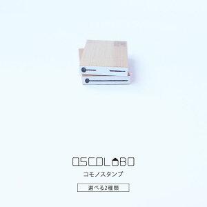 オスコラボ OSCOLABO コモノスタンプ 手帳 かわいい まち針 刺しまち針 KM005 KM006