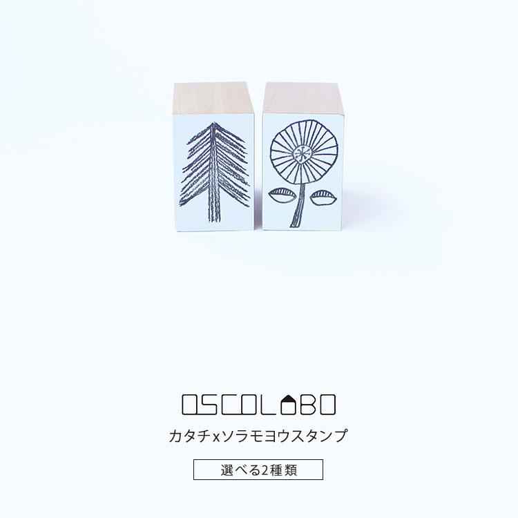 オスコラボ OSCOLABO カタチ×ソラモヨウ スタンプ 手帳 かわいい wheeled flower needled tree SR009 SR0010