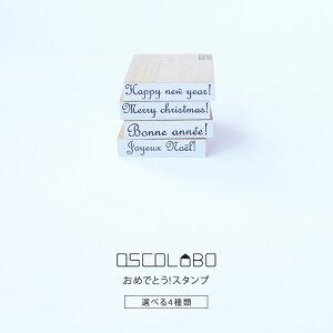 オスコラボ OSCOLABO おめでとう!スタンプ メリークリスマス 手帳 かわいい Bonne annee H-A001fr joyeux noel H-M001fr