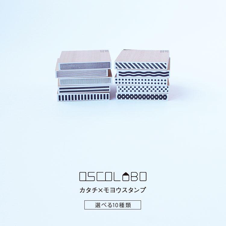 オスコラボ OSCOLABO スタンプ 手帳 かわいい カタチ×モヨウスタンプ 手帳 テープ細 方眼 横罫 縦罫 ボーダー ストライプ ななめ 波 豆しぼり ドット黒 ドット白 KTH001