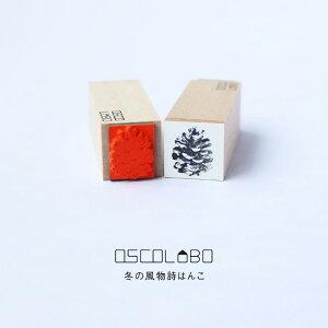 オスコラボ OSCOLABO 冬の風物詩はんこ クリスマス 手帳 カード かわいい おしゃれ 松ぼっくり F-F002
