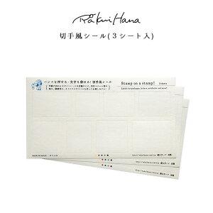 RAKUI HANA ハンコを押せる 文字も書ける 切手風シール 3シート入 ラッピング ギフト プレゼント 羅久井ハナ ラクイハナ らくいはな 版画 アーティスト ONSTAMP