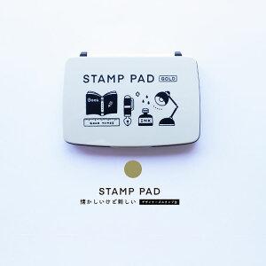 eric デザイナーズスタンプ台 コラボ スタンプパッド インクパッド サンビー ゴールド SPE-G02