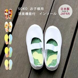 インソール 中敷 SOKO 抗菌 消臭 子供用 KIDS ユーモア サプライズ 絵合わせ 日本製 フリーサイズ 贈り物 お土産 全国送料無料 ゆうパケット限定