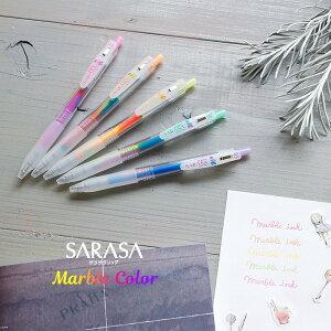 ゼブラ ZEBRA 不思議な マーブルインク 5色セット SARASA CLIP サラサクリップ 0.5mm マーブルカラー ノック式ジェルボールペン 水性 耐水性 JJ75-5C-MB マルチカラー marble color 手帳 イラスト