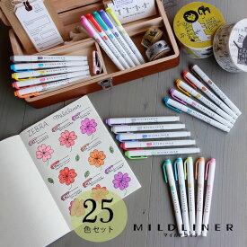 ゼブラ マイルドライナー 和みマイルド色 渋マイルド色 ほんのり蛍光色 親しみマイルド 晴れやかマイルド 25色セット MILDLINER ZEBRA 蛍光ペン ラインマーカー マーキング 手帳 やさしい色