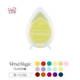 バーサマジック Versa Magic デュードロップ Dew Drop 単色 TSUKINEKO ツキネコ スタンプ台 カラー スタンプパッド インクパッド 水性 KNK-INK12 選べる16色
