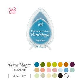 バーサマジック Versa Magic デュードロップ Dew Drop 単色 TSUKINEKO ツキネコ スタンプ台 カラー スタンプパッド インクパッド 水性 KNK-INK13 選べる20色