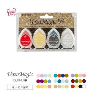 バーサマジック Versa Magic デュードロップ Dew Drop 4色セット TSUKINEKO ツキネコ スタンプ台 スタンプパッド インクパッド 水性 選べる9種類