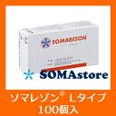 ソマレゾンL(7mm) 100個入り <SOMANIKS(ソマニクス)公式オンラインストア>