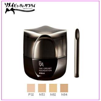 POLA Pola B.A the creamy Foundation N64
