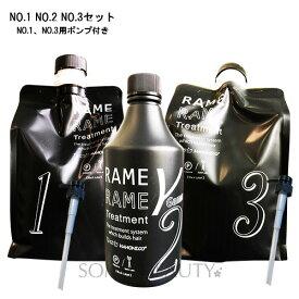 ハホニコ ザ ラメラメ No.1 No.2 No.3 black label セット 【NO.1.NO.3用ポンプ付き】国内正規品
